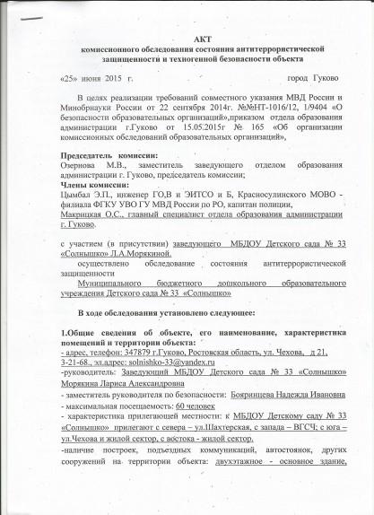 постановление правительства рф 172 от 26.02.2015 с изменениями 2015